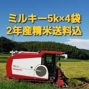 農家が食べてる「ミルキークイーン」精米5k×4袋 5K×4袋の20㎏ 三重県 通販