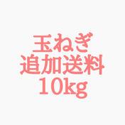 ミヤハラ農園 遠方の方用  追加送料決済ページ(北海道、東北、沖縄、離島方用)