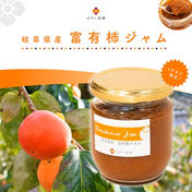 林柿園の柿ジャム2個セット 0.4kg 岐阜県 通販
