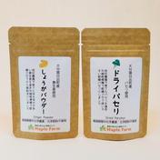 【送料無料】ドライパセリ10g×1袋としょうがパウダー20g×1袋のセット(栽培期間中農薬・化学肥料不使用) ドライパセリ10g×1袋、しょうがパウダー20g×1袋 メープルマート