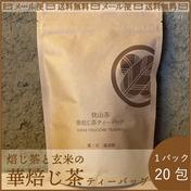 【送料無料】華焙じ茶ティーバッグ 3g×20包 埼玉県 通販