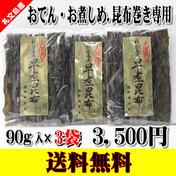 礼文島香深産 天然早煮昆布90g入×3袋 【送料無料】 90g×3袋 魚介類(海藻) 通販