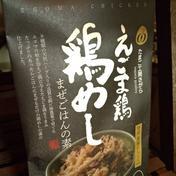 熊本えごま鶏 鶏めしの素 (混ぜご飯の素) 200g 2袋 (計400g) 加工品 通販