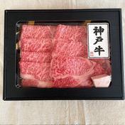 【夏ギフト】神戸ビーフ ロースすき焼き肉 400g 果物や野菜などのお取り寄せ宅配食材通販産地直送アウル
