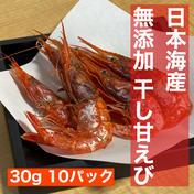 日本海産 無添加 干し甘えび 30g 10パック 30g 10パック 魚介類 通販
