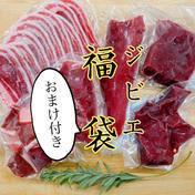 【おまけ付き】運試し!猪&鹿の福袋 800g+謎のおまけジビエ100g 1箱800g+おまけ(猪肉400グラム/鹿肉400グラム/+おまけ) 肉(猪肉) 通販