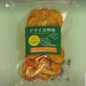 【やみつきになる】ドライ次郎柿※メール便送料込み 30g 愛知県 通販