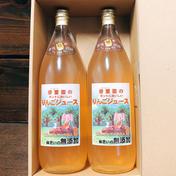 100%りんごジュース(ふじ) 群馬県 通販