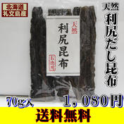 礼文島産天然利尻だし昆布70g入 【送料無料】 70g 魚介類(海藻) 通販