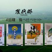 精米食べ比べ4品種セット(つきあかり+あきたこまち+コシヒカリ+はえぬき) 20㎏(5㎏×4品種/袋) 米 通販