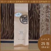 【送料無料】琥珀色に輝く水出し焙じ茶ティーバッグ 5g×25包(25ℓ分) 埼玉県 通販