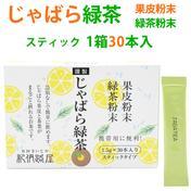 紀伊路屋 柑橘じゃばら緑茶粉末スティックタイプ30 45g(1.5g×30本) 加工品 通販
