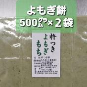 農家が作る杵つき「よもぎ餅」500g×2袋 500g×2袋 三重県 通販