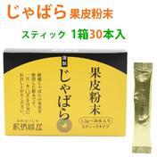紀伊路屋 柑橘じゃばら果皮粉末スティクタイプ30 1.5g×30包 加工品 通販