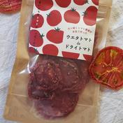 ウエタトマト お試し!ウエタトマトdeドライトマト 30g