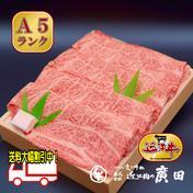 A5ランク【認定近江牛】肩ロース・モモすきやき用500g 500g 滋賀県 通販