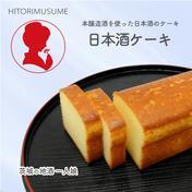 日本酒ケーキ 1本 お酒 通販