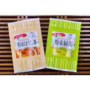 みずたま農園製茶場 【送料無料】粉末 ほうじ茶&緑茶 粉末茶2種類セット! 各50g