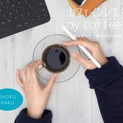 母の日、黒豆100%soy coffee 150g ショクラク
