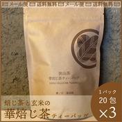 【送料無料】華焙じ茶ティーバッグ×3パック (3g×20包)×3パック 埼玉県 通販