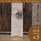 【送料無料】琥珀色に輝く水出し焙じ茶ティーバッグ×3パック 25包(25ℓ分)×3パック 埼玉県 通販