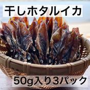 干しホタルイカ 3パック入り 50g入り3パック 福井県 通販