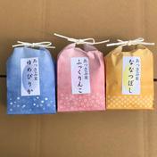 庄山農園 【お中元】北海道産新米3種食べ比べセット 北海道新米 ゆめぴりか ふっくりんこ ななつぼし各3合 約1.4Kg
