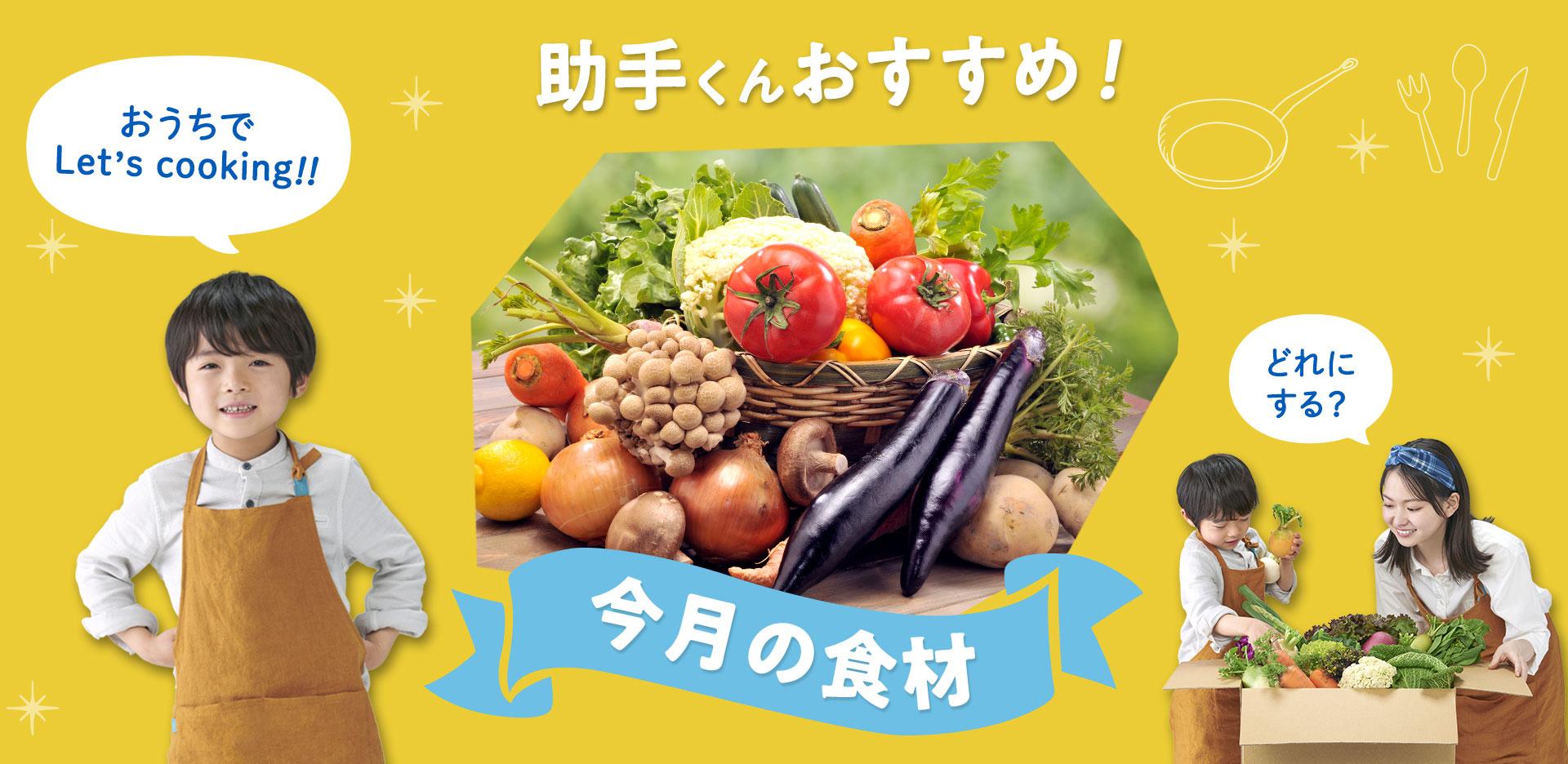 おうちでLet's cooking!助手くんおすすめ!産直アウル 今月の食材