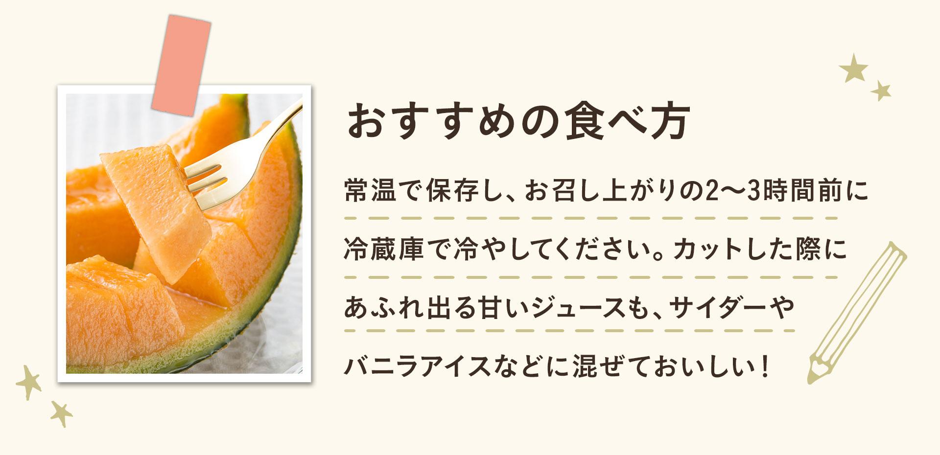 富良野メロオン赤玉 オススメの食べ方|産直アウル