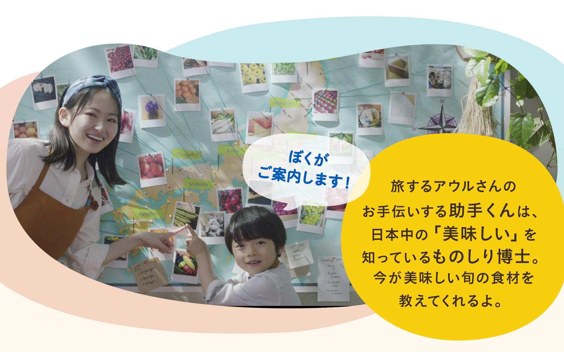 旅するアウルさんのお手伝いをする助手くんは、日本中の「美味しい」を知っているものしり博士。今が美味しい旬の食材を教えてくれるよ。