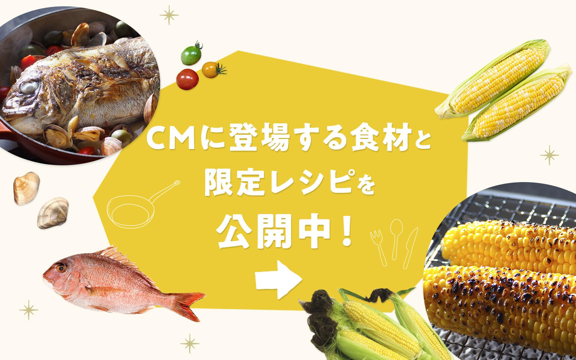 CMに登場する食材と限定レシピを公開中!|産直アウル