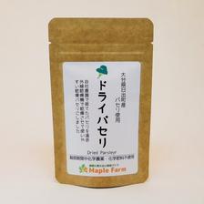 【メール便でお届け】貴重な国産ドライパセリ10g×1袋(栽培期間中農薬・化学肥料不使用) ドライパセリ10g×1袋 加工品/その他加工品通販