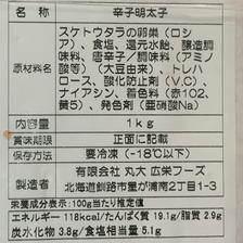 【訳あり】辛子明太子1kg❗️❗️【北海道釧路加工】 1kg 魚介類/明太子通販
