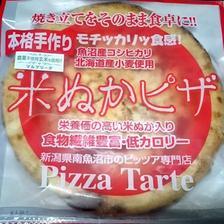 魚沼コシヒカリ米ぬかピザ無添加マルゲリータ3枚セット 直径約23cm×3枚 飲食店/お取り寄せ通販