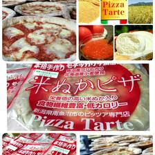お試しパエリア/米ぬかピザセット 冷凍パエリア直径約24cm容器1台 (米1合分)冷凍ピザ直径約23cm1枚 飲食店/お取り寄せ通販