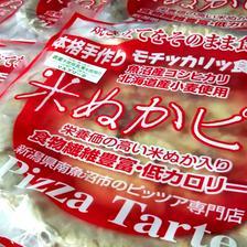 魚沼ピザ8枚/特別栽培米パエリア2台セット ピザ直径約23cm×8枚、パエリア直径約24cm容器×2台 飲食店/お取り寄せ通販