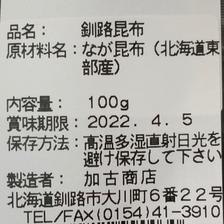 【東北海道】スペシャル昆布セット!! 釧路昆布;100g / さお前早煮昆布;100g / 羅臼昆布;100g 魚介類/海藻通販