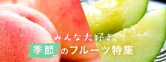 メロンや桃も。注目!季節のフルーツ