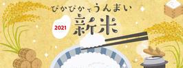 産直アウルの2021新米特集。米の通販もせっかくなら産直で!