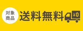 産直アウルの送料無料キャンペーン