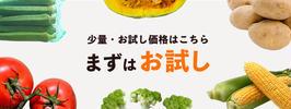 カルーセル3食材通販アウルの野菜などの産直食材をまずはお試し。