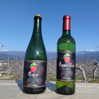 マルダイ大場農園のりんごワインと新酒シードルのセット りんごワイン720ml、シードル750ml お酒/セット・詰め合わせ通販