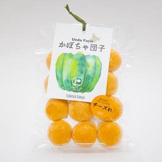 かぼちゃ団子(チーズin) 300g(25g×12個入) 加工品/その他加工品通販