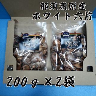 那須高原産 ホワイト六片 黒にんにく 200g×2袋 400g 野菜/にんにく通販