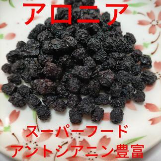 【スーパーフード】セミドライアロニア(アントシアニン豊富)新潟県産 アロニア 33g×3個 果物/その他果物通販