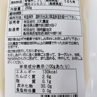 濃厚有機白米甘酒(あまざけ)250g×4本 【メール便・送料込み】 250g×4 飲料/その他飲料通販