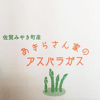 秀品 Mサイズ1kg  あきらさん家のアスパラガス  Mサイズ 1kg 野菜/アスパラガス通販