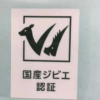 鹿肉ほうとうセット 4人前 肉/セット・詰め合わせ通販