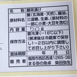 4袋セット♪天然真鯛100%の鯛茶漬け 70g×4 魚介類/その他魚介通販