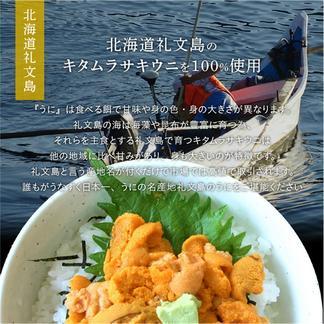 生うに(キタムラサキウニ)40g×3個入 礼文島産 【送料無料】 40g×3個入 魚介類/ウニ通販